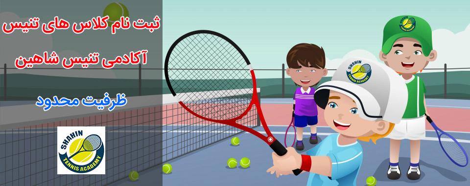 ثبت نام کلاس تنیس | کلاس خصوصی